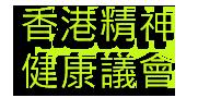 香港精神健康議會